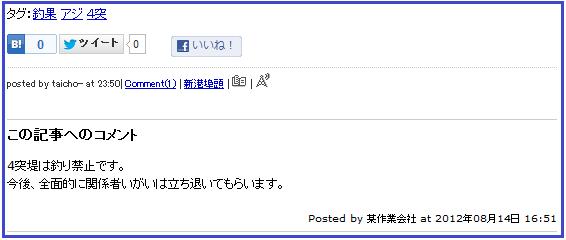うみたんコメント-4突釣り.png