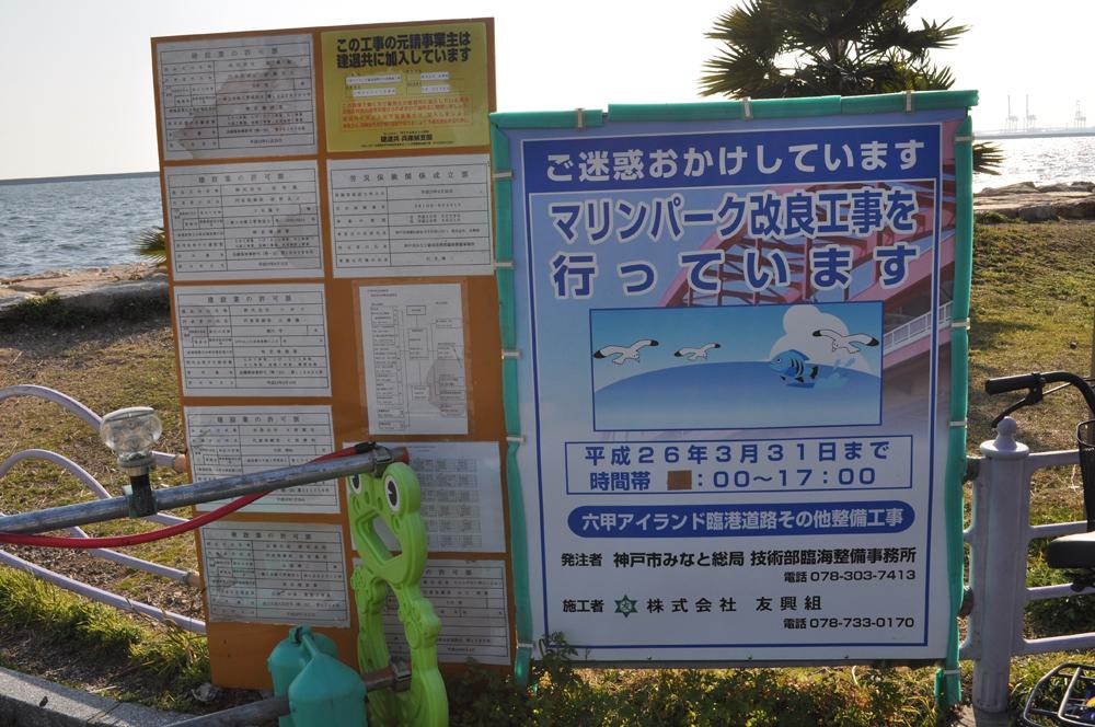 六甲アイランドマリンパーク_14.01.11-3.png